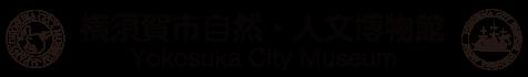 横須賀市自然・人文博物館のトップページへ